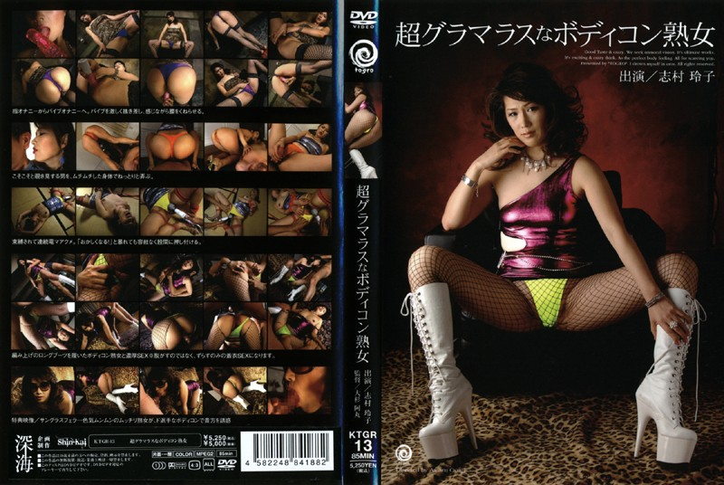 KTGR-13 Mature Woman In A Super Glamorous Tight Dress Reiko Shimura - Tight Dress, Ropes & Ties, reiko shimura, Pantyhose, Mature Woman, Featured Actress, Big Vibrator