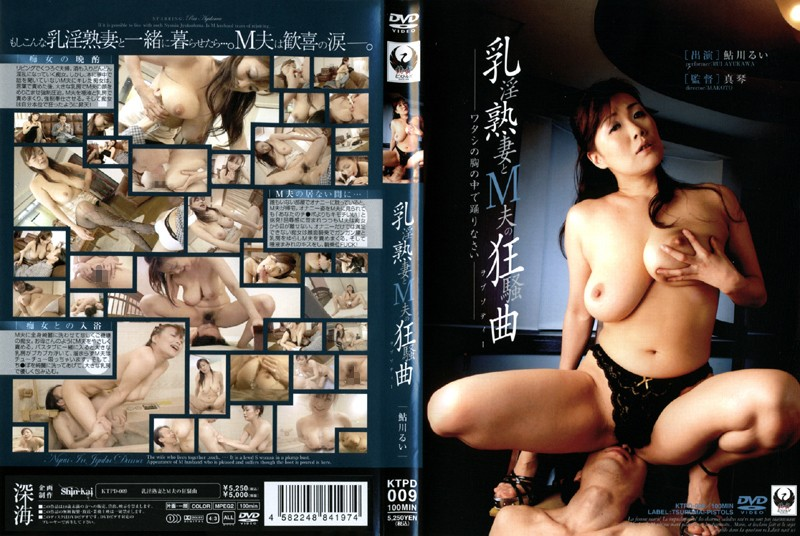KTPD-009 Busty Wild Mature Wives And Submissive Hubands' Caprices - Slut, Rui Ayukawa, Mature Woman, Married Woman, Featured Actress, Cunnilingus, Big Tits