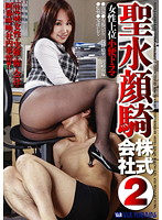 Woman On Top Pissing Drama. Peeing and Facesitting Company, Ltd 2 下載