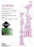 The Lesbian Hell - Encore Complete Works - Traveling Edition 下載