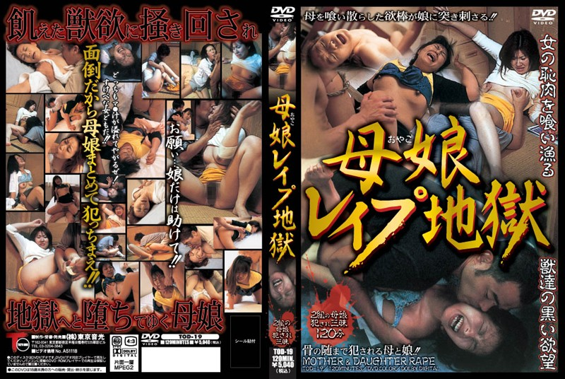 TOD-19 Mother Daughter Rape Hell
