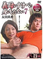 The Taboo Family, My Body Can't Keep Up With Nasty Stepmom 7 下載
