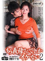 The Forbidden Portal: Only My Mother-in-Law Can Make Me Cum!? 2 下載