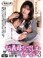 The Forbidden Portal: Only My Mother-in-Law Can Make Me Cum!? 3 Download
