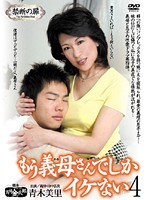 The Forbidden Portal: Only My Mother-in-Law Can Make Me Cum!? 4 Download