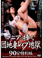 Sacrificed to a Maniac: Apartment Wife Rape Hell 90 Minutes Special Edition Download