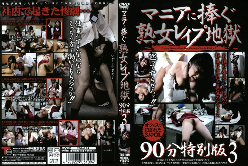 TOD-109 Dear maniac comrades, Mature Woman's rape hell 90 minutes Special version 3