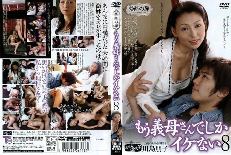 TOD-113 The Forbidden Portal: Only My Mother-in-Law Can Make Me Cum!? 8