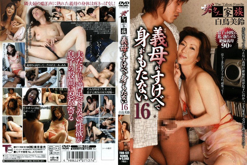 TOD-137 The Taboo Family, My Body Can't Keep Up With Nasty Stepmom 16