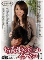 The Forbidden Portal: Only My Mother-in-Law Can Make Me Cum!? 10 Download
