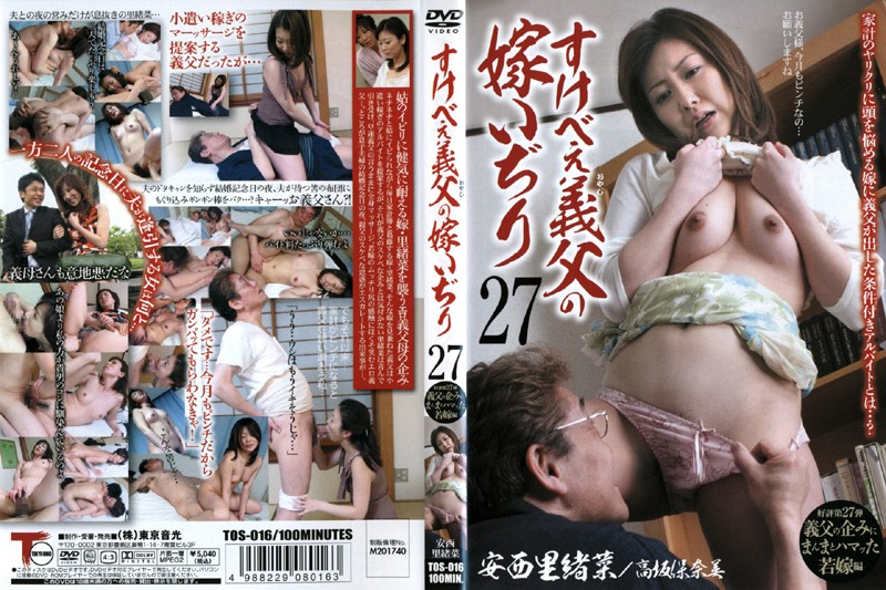 TOS-016 Pervert Dad With Daughter-in-law 27 Falling In Father-in-law's Trap! - Young Wife, Riona Anzai, Reiko Sawamura (Honami Takasaka, Masumi Takasaka), Cowgirl, Blowjob