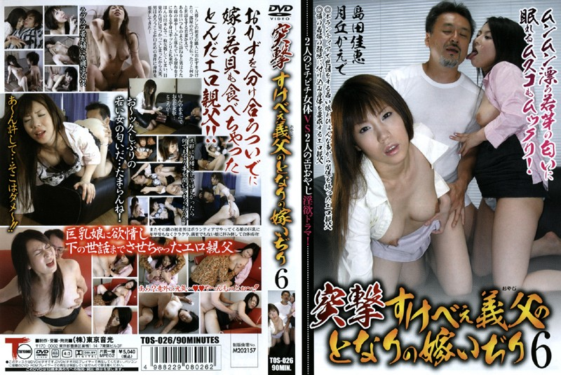 TOS-026 Attack! Horny Father In Law Teases The Brides Next Door 6