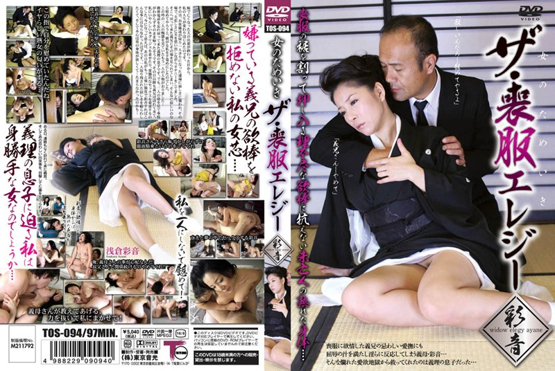 TOS-094 Top of the Mourning to You! Ayane