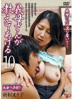 Mama-in-law Will Teach You 10 下載