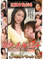 Step Mother And Son 3 Hour Special 5 下載