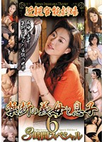 Step Mother And Son 3 Hour Special 6 Download