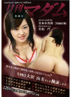 (h_166mdm04)[MDM-004] Monthly Issue 4 Download