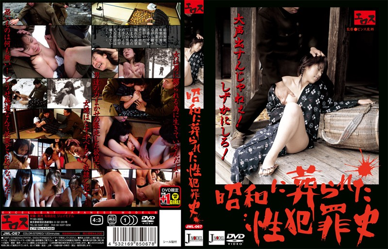 JML-067 The History Of Sex Crimes In The Showa Period
