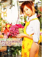 A Beautiful Girl From The Flower Shop Will Do It For You Download