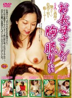 I Wanna Sleep In The Breasts Of My Mother-in-Law Download