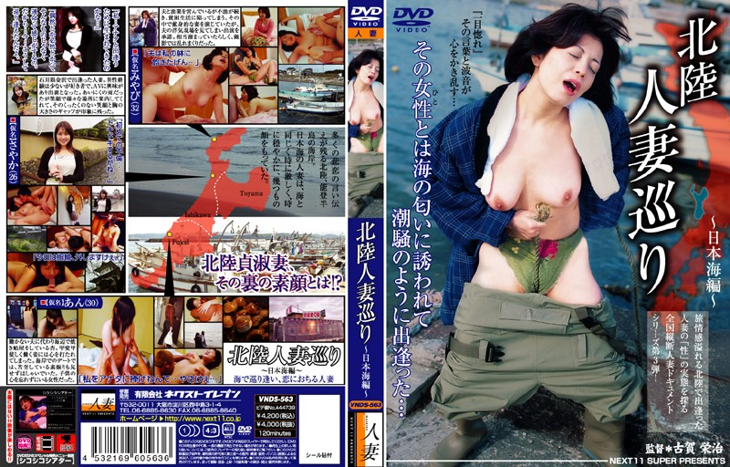 VNDS-563 Married Countryside Woman - Japanese Sea Edition -