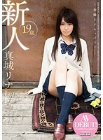 First Time Shot Documentary, Fresh Face, 19 Years Old, Rina Mashiro Download
