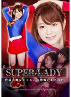 SUPERLADY A Voluptuous And Bewitching Beauty The Fear Of Jalba's Lesbian Attack Download