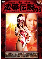 Torture and Rape Tales 6 National Heroine Miss Sunrise Kyoko Maki 下載