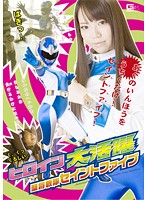 Super Heroine Feats The Holy Warriors Saint Five Yuma Miyazaki  (h_173gomk00032)