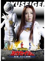 New Star Squad Ryuseijer - Part Three - White Torture & Rape Edition Ayaka Tomoda (h_173gtrl00003)