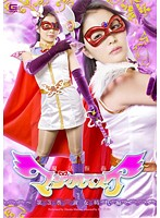 Magical Mask ~Part Three - Lady Era Edition ~ Haruka Makino (h_173gtrl00009)