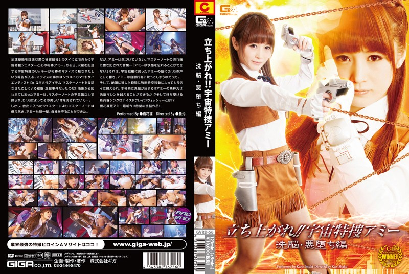 (h_173gvrd00056)[GVRD-056] Rise Up!! The Space Special Forces Army Brainwashing Descent Into Evil Karin Itsuki Download