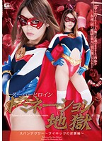Super Hero Girl - Dominated The Spandexer Psychic Revenge Ayu Sakurai Download