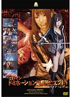 Heroine Domination Death Hell. The End Of The Vampire Rei. Sayuri Ichimatsu (h_173jovd00020)