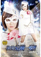 Super Heroine In Immediate Danger!! Vol. 52 The Soldier Of Love And Peace - Aphrodite Ai Ishihara Download
