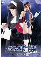 Super Hero Girl - The Critical Moment!! Vol.55 The Star Of Celine Her Descent Upon Earth Download