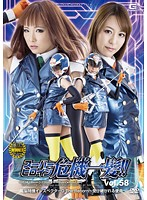 Super Hero Girl - The Critical Moment!! Vol.58 Electric Investigation Inspector G The Reborn Orders Accepted 下載