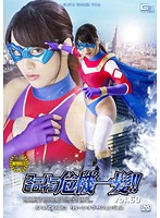 Super Hero Girl - The Critical Moment!! Vol.60 SPANDEXER 3 The Return Of Sun Angel Miki Sunohara Download