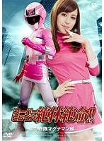 Super Heroine In Dire Straits! Vol. 45 - Magnetic Squad Magnaman Edition Yui Aikawa  Download
