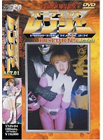 (h_173tms00004)[TMS-004] Storm Trooper Perfect Ranger Returns Act 1 Eri Mitsui Download