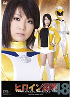 Heroine Torture & Rape Vol.48 - Demon Battle Corps Senseiger - Seiger Yellow's Counter Attack Kana Ohori (h_173tre00048)
