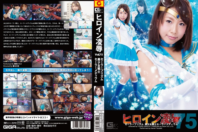 (h_173tre00075)[TRE-075] The Torture & Rape Of A Heroine Vol.75 Sailor Prism The Beautiful Girl Warrior Sailor Medium Kanari Tsubaki Download