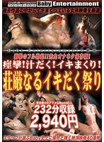 The Legacy Of Baby Entertainment Shocking Full On Hard Ons!! Complete Masturbation Tool Collectors Edition! Convulsions! Extra Sauce! Cumming Galore! Sublime Cumming Festival. 下載