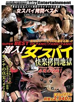 SUPER BEST OF PANIC! PANIC! PANIC! Undercover ! Female Spies Pleasure Torture Hell 下載