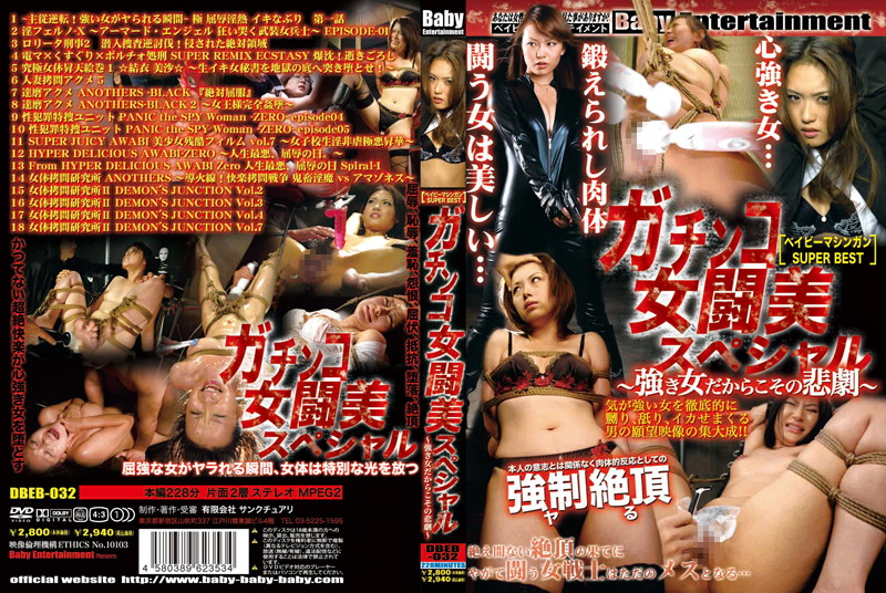 DBEB-032 ~ Tragedy Precisely Because Of Strong Woman Woman Special ~ 闘美 [Baby Machine Gun SUPER BEST] Gonzo