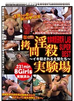 Female Torture Lab Super Best - Extreme Orgasm Sacrifice Girls - Sexual Torture Lab - Download