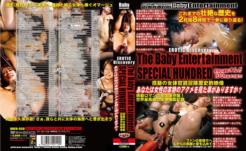 DBEB-039 Have you ever seen a real acme of women you booty functional adventure historical footage of EROTIC Discovery The Baby Entertainment SPECIAL HUNDRED impression?