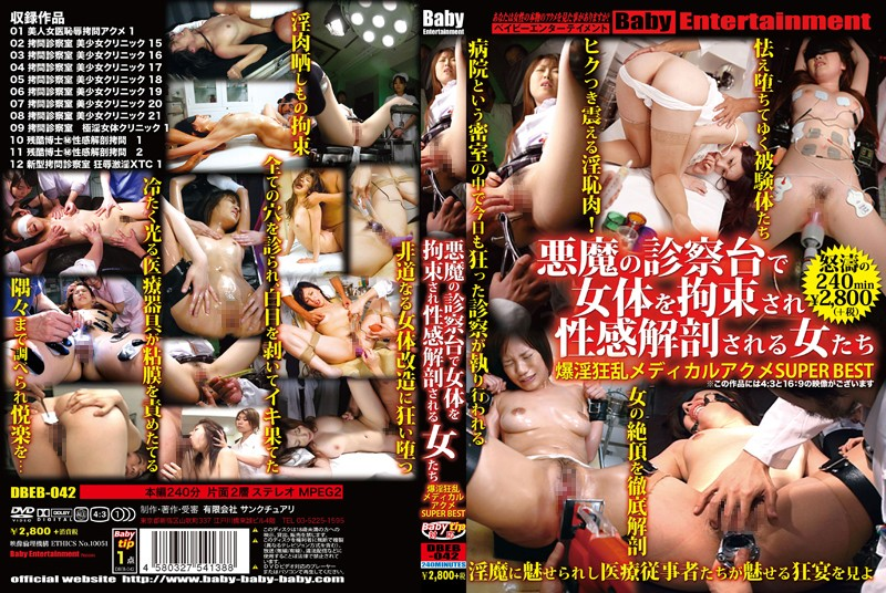 DBEB-042 Women Horny Frenzy Medical Acme SUPER BEST To Be Dissected Feeling Of Being Bound By The Woman's Body In The Examination Table Of The Devil