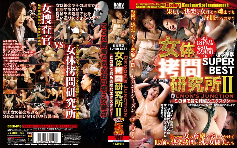 DBEB-048 Ecstasy Most Brutal In The Ultra-luxurious Version Of SUPER BEST Booty Torture Institute II DEMON'S JUNCTION World