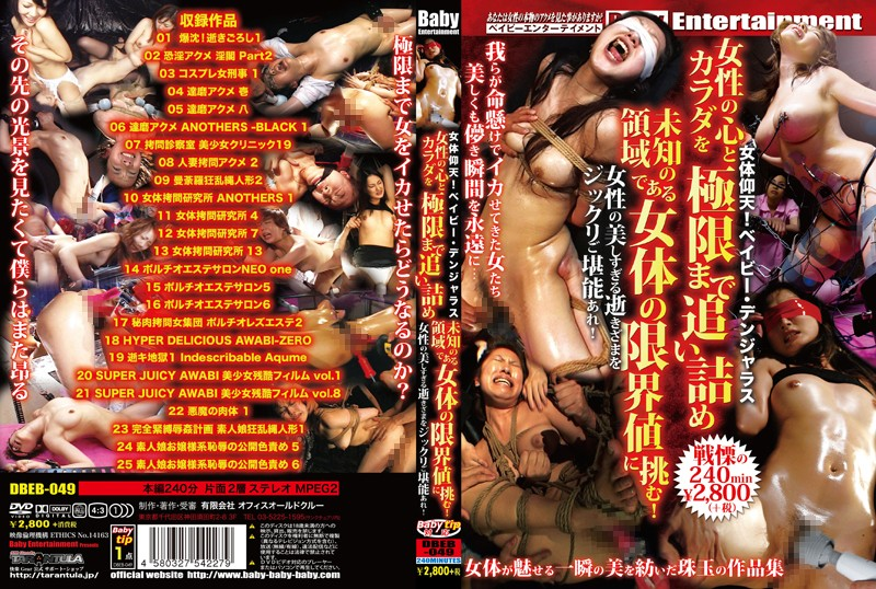 DBEB-049 Booty Consternation! I Challenge The Limits Of The Woman's Body Is A Region Of Extreme Unknown Until Cornered The Body And Mind Of Baby Dangerous Woman! And Thoroughly Enjoy It A Go Too Zama Beauty Of Women!